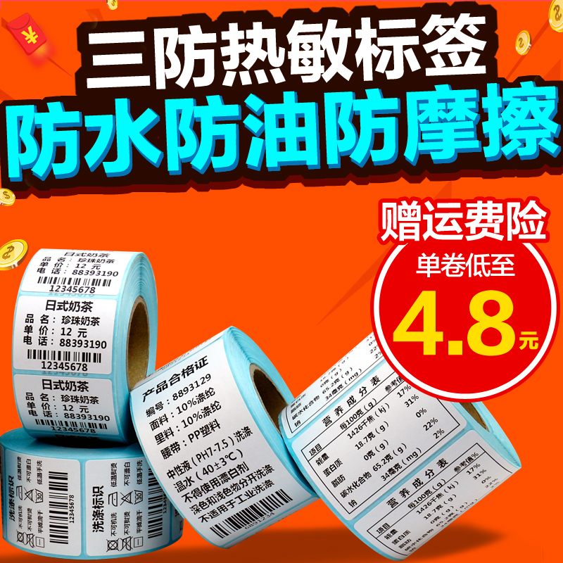 Three anti thermal adhesive barcode label printing paper barcode paper 30/40 wide and 40*20*60*70 * 80
