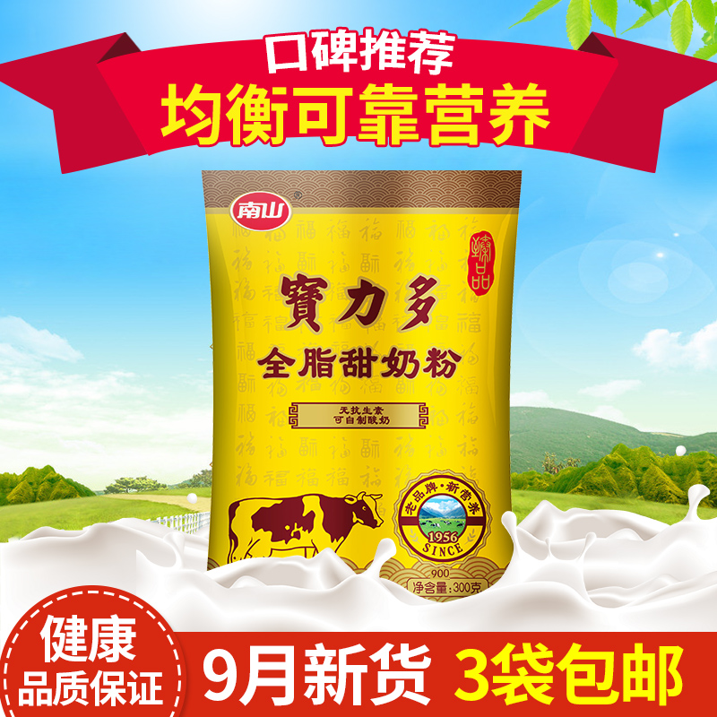 Three bags free shipping family nutrition sweet milk full cream milk powder milk powder adult students teenagers milk 300g * 1 Bags