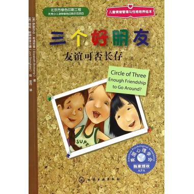 Three friends (the possibility of friendship forever)/child emotional management culture and character of picture books