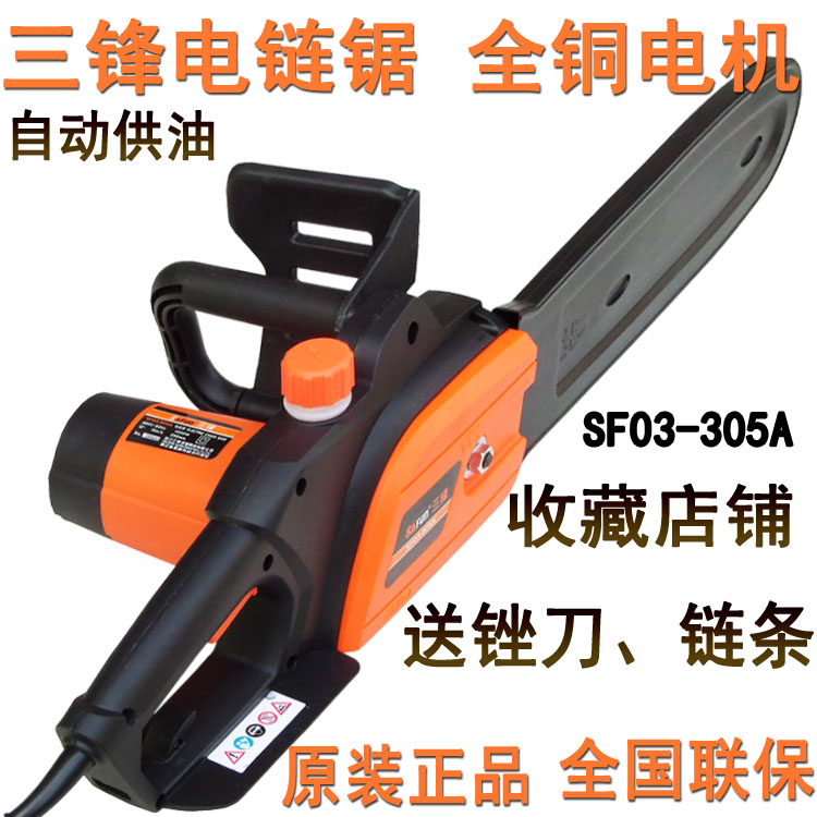 Three front electric chain saws sf03-305a compont home woodworking power tools saws chainsaw logging saws 12