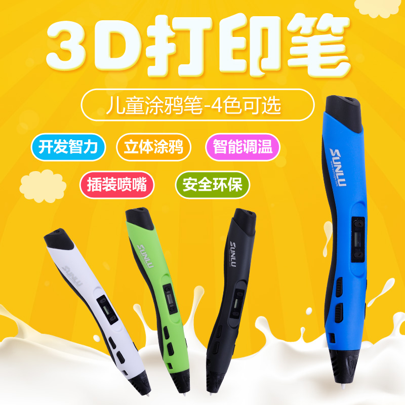 Three green 3 on behalf of the original authentic â 3d-printing 3d brush graffiti pen children's creative play with three-dimensional mapping gift