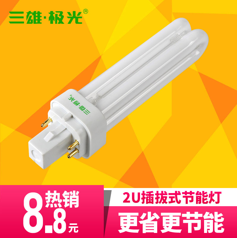 Three male aurora downlights energy saving light bulbs 2 4 stitches plug 10w13w18w26w plug tube insertion tube light source