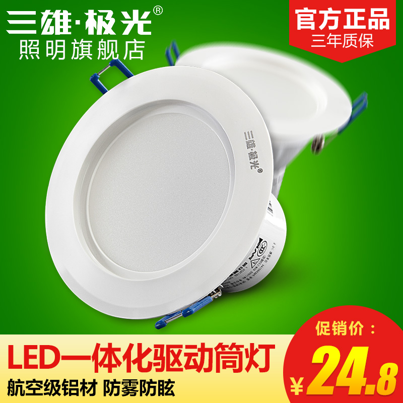 Three male aurora led downlight 8 a full centimeter inch open hole light spotlight 4 w ceiling spotlights