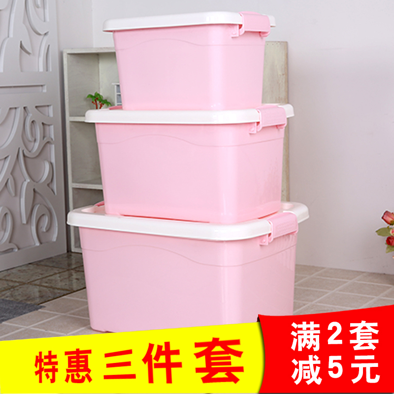 Three sets of cotton quilt plastic storage box storage box clothes sorting boxes of children's toys debris storage box with a lid