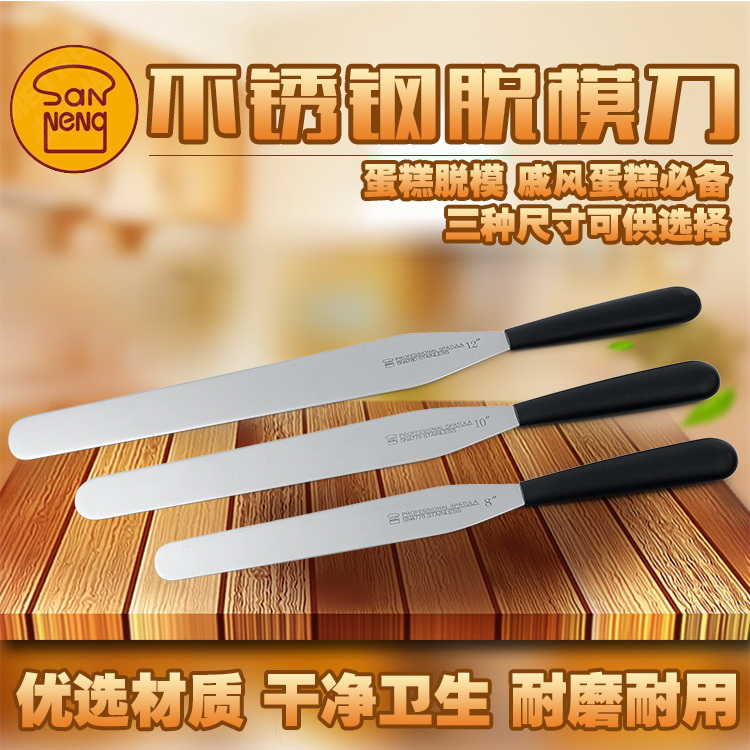 Three stainless steel bakeware cake spatula knife stripping knife shaving cream calibrating kiss knife decorating