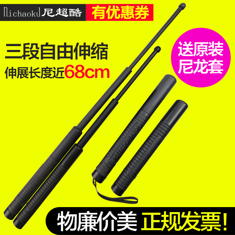 [Three telescopic whip whip rejection stick telescopic stick] riot proof protective tactical patrol stick stick self self wei Stick