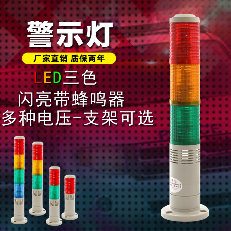 Three warning lights tricolor lights travel machine tower lights led flashes with voice of muations 24v12v220v