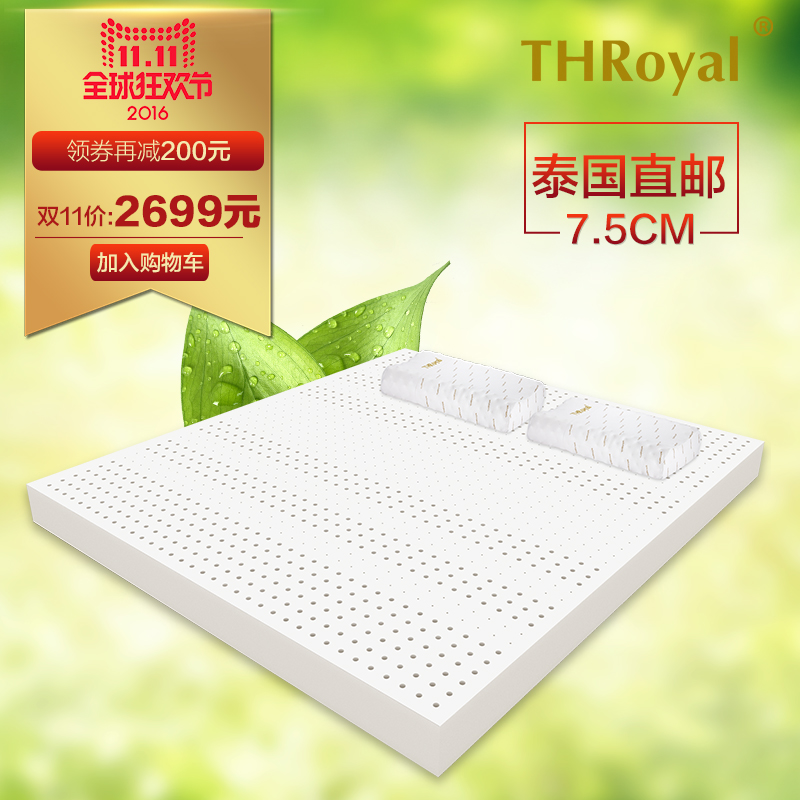 Throyal [gift] thailand imported pure natural latex pillow latex mattress thickness 7.5 cm
