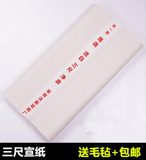 Tian tong feet handmade rice paper anhui health paper rice paper to practice calligraphy and painting