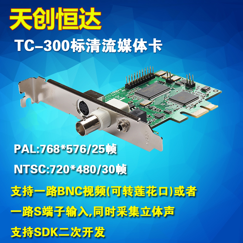 Tianchuang hengda TC300N1 streaming video capture card analog av/s terminal input video conferencing sdk