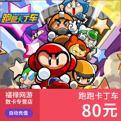 Tiancity card/kart card/kart 80 yuan 800 point card ★ automatic Prepaid recharge