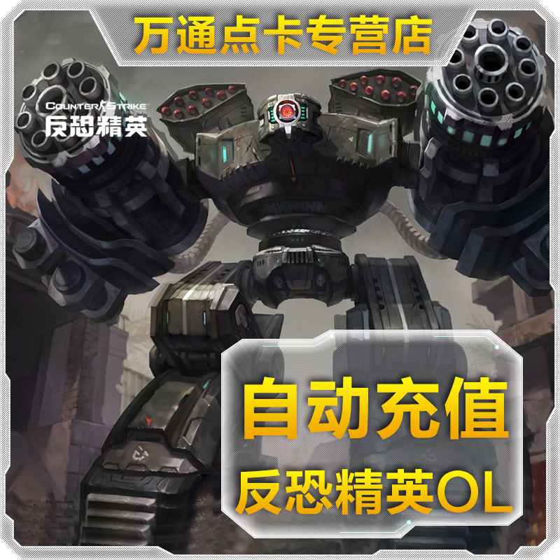 Tiancity strike strike 38 yuan 380 point card automatically recharge csol