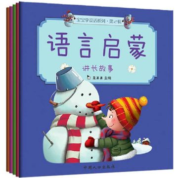 Tianjiao mall genuine zhenguo fruit enlightenment second series full 5 volumes of language (language games)/babies learn to Talk series text figure story combines enlightenment parenting books selling children's books language