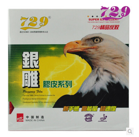 Tianjin friendship 729 silver eagles single table tennis rubber anti pouches one pair of dress boutique two loaded