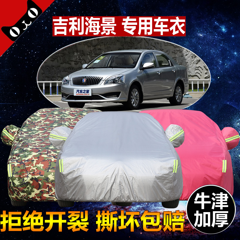 Tianpeng dedicated geely seaview sewing oxford thick visor anti frost sewing car hood car coat