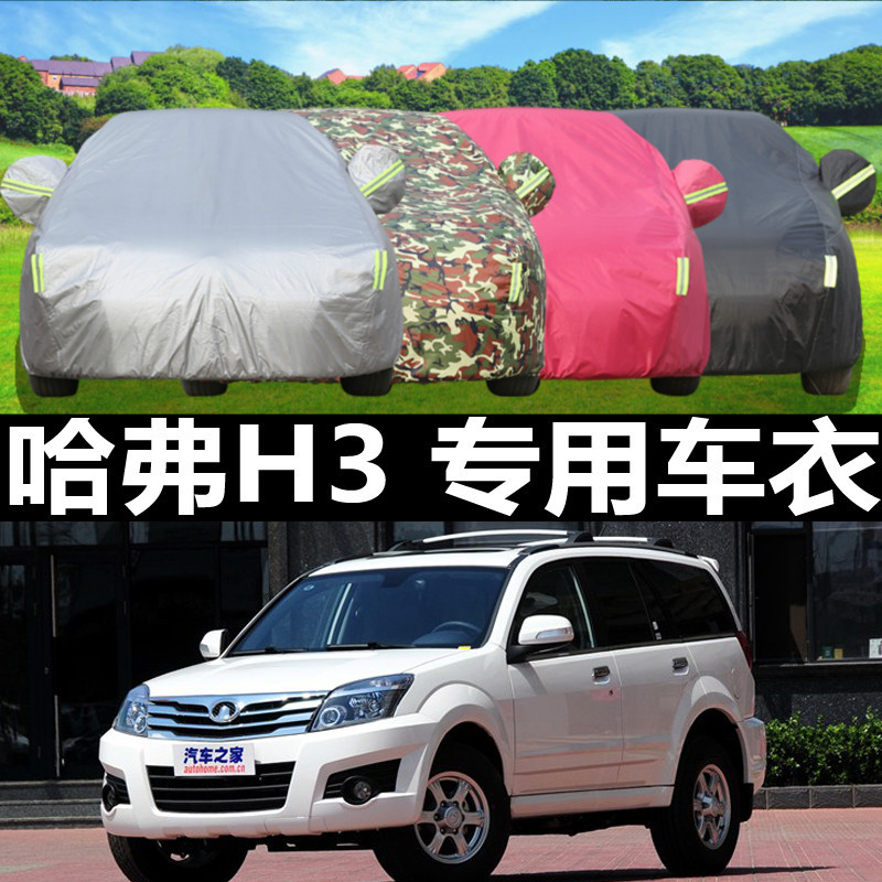 Tianpeng dedicated great wall hover h3 sewing oxford thick visor anti frost sewing car hood car coat