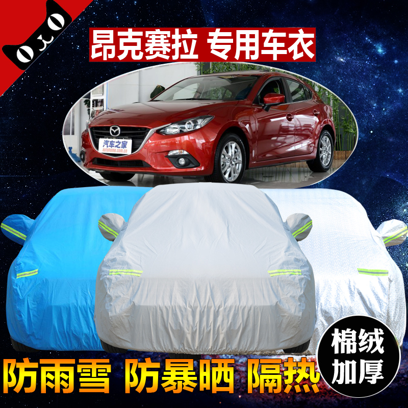 Tianpeng dedicated mazda axela angkesaila sewing sewing car cover water proof sunscreen car coat