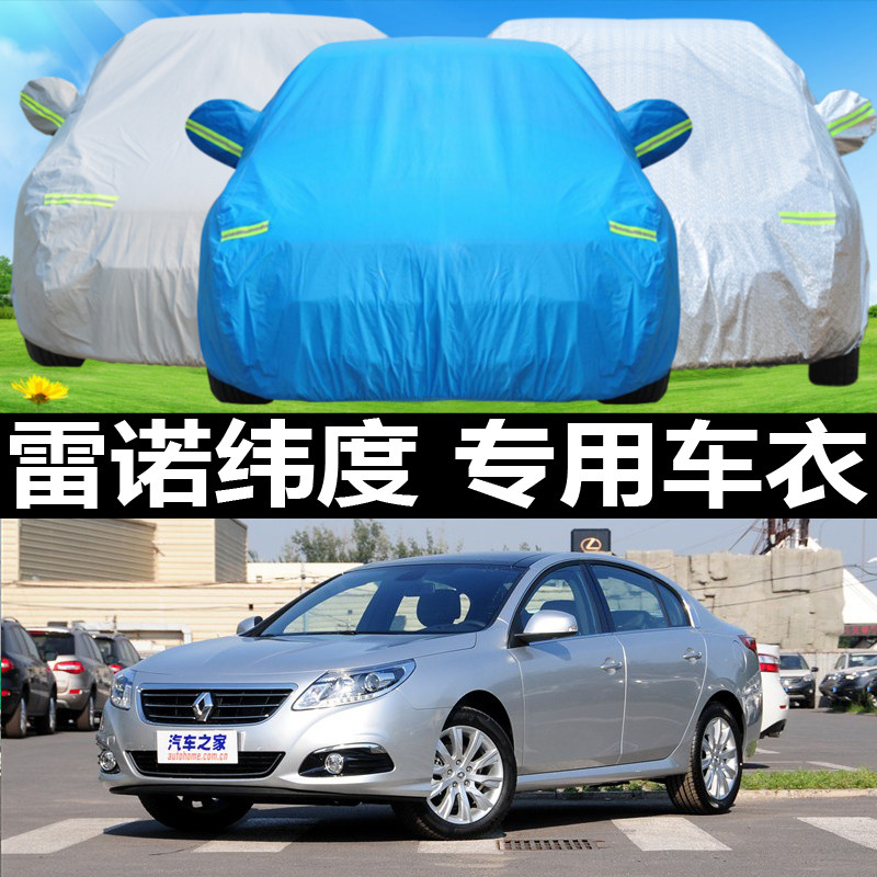 Tianpeng dedicated renault latitude sewing sunscreen car hood sewing thick snow and frost proof car dust cover