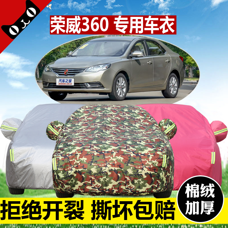 Tianpeng dedicated roewe 360 sewing oxford thick shade frost sewing car hood car coat