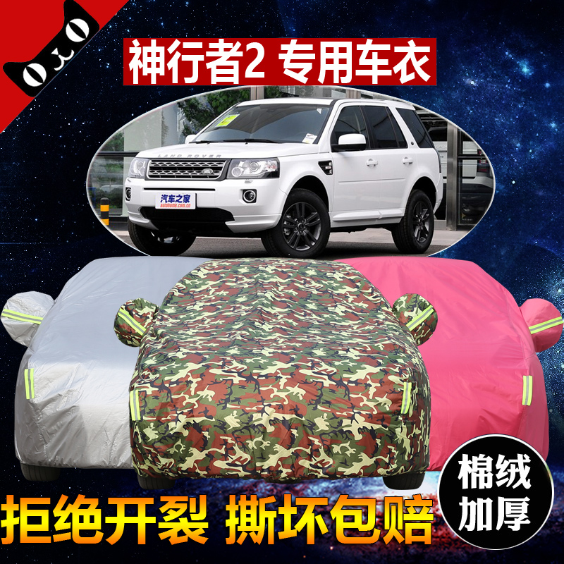 Tianpeng sewing dedicated land rover freelander 2 oxford thick visor anti frost sewing car hood car coat