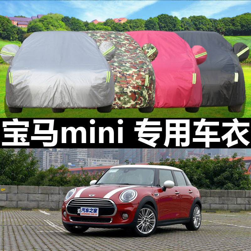 Tianpeng sewing dedicated sunscreen thick sewing car hood bmw mini cooper frost insulation car cover car cover