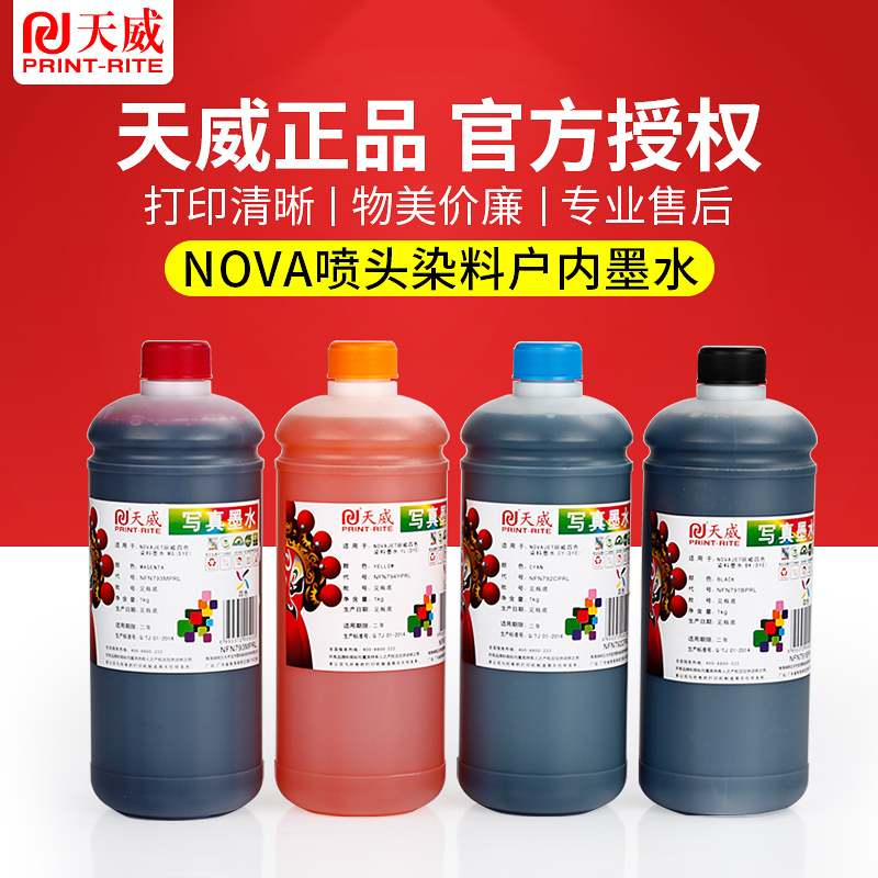 Tianwei applicable 4 color ink lottery 750 photo machine ink thermal foam ink color photo machine ink
