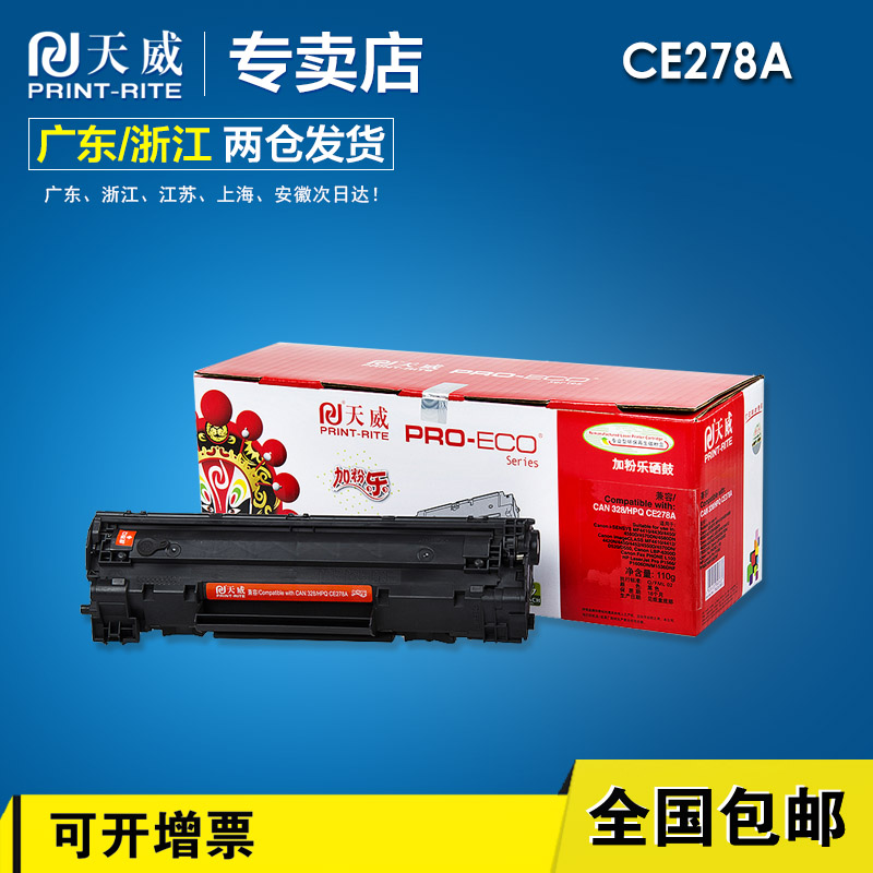 Tianwei applicable canon 328 toner cartridges canon fax-l150 l170 toner L418S toner cartridges easy to add powder