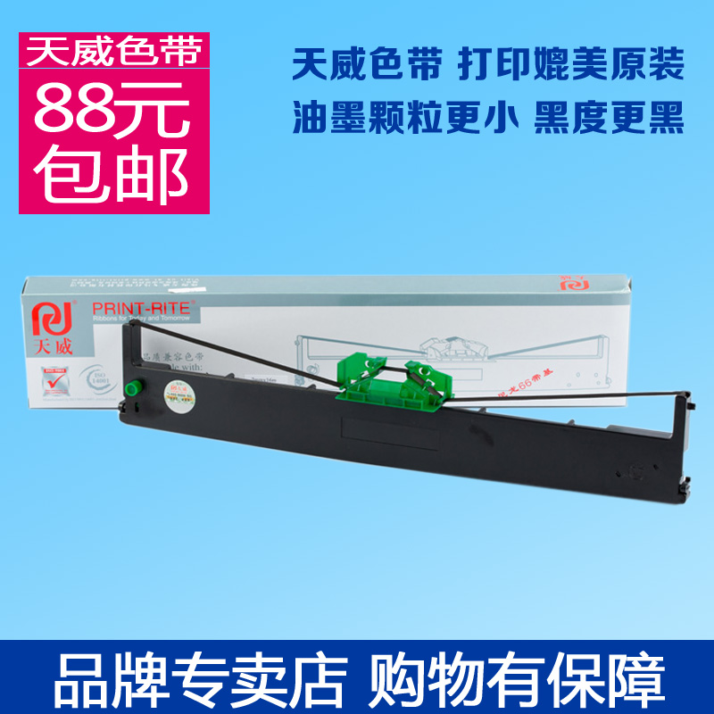 Tianwei ribbon applicable olivetti pr2 ribbon pr2e pr2 + south days pr2 ribbon ribbon containing core