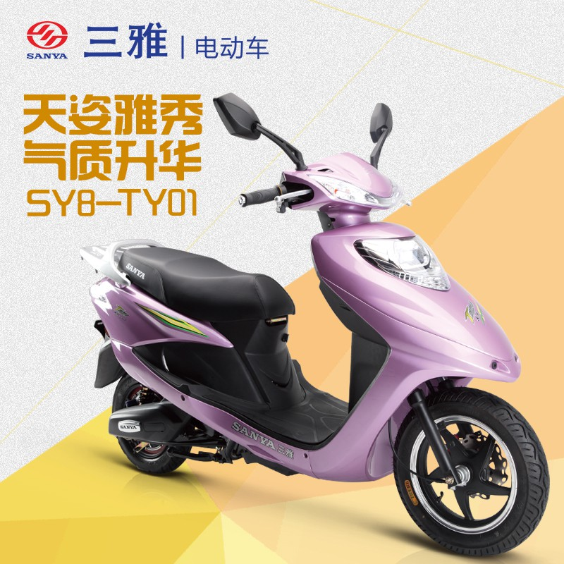Tianya三雅v electric car battery car electric bike scooter scooter electric motorcycle hao chinese version of the