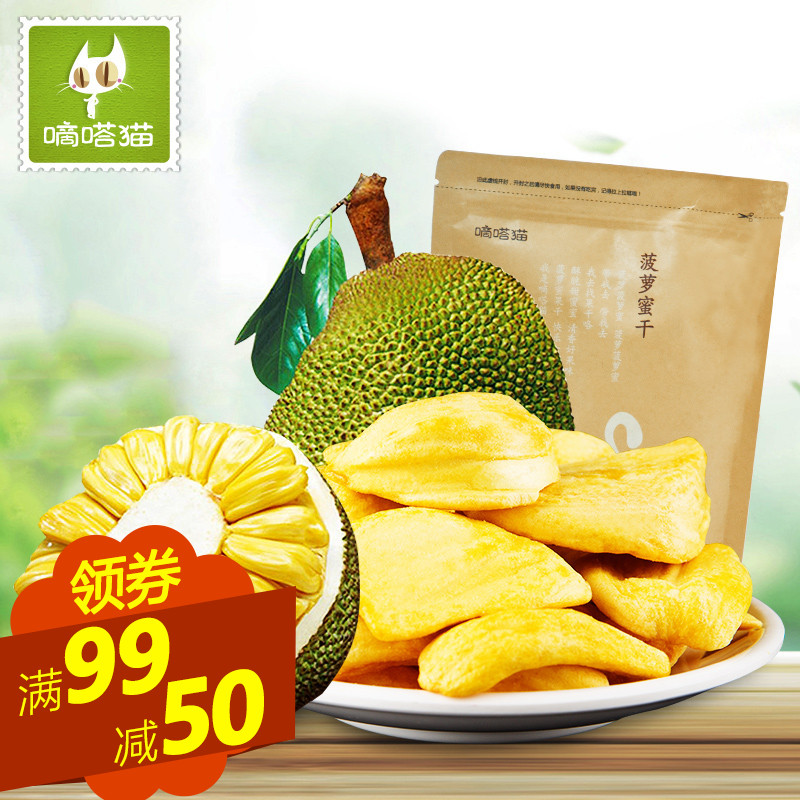[Tick cat _] casual snack dried jackfruit jackfruit dried fruit jackfruit dry 110g/bag