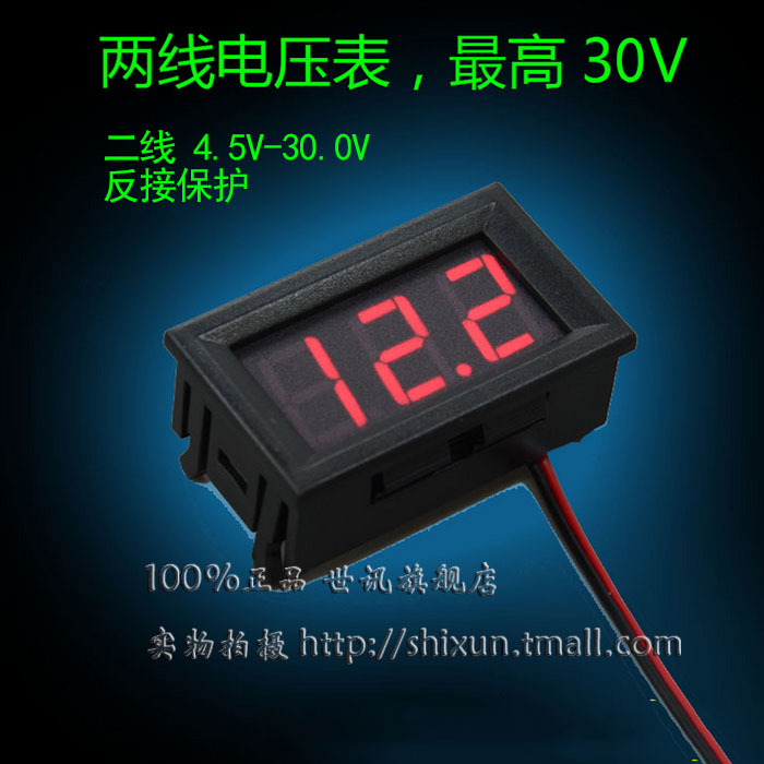 Tier dc voltmeter dc4.5v-30.0v reverse polarity protection 0.56 inch led digital voltmeter