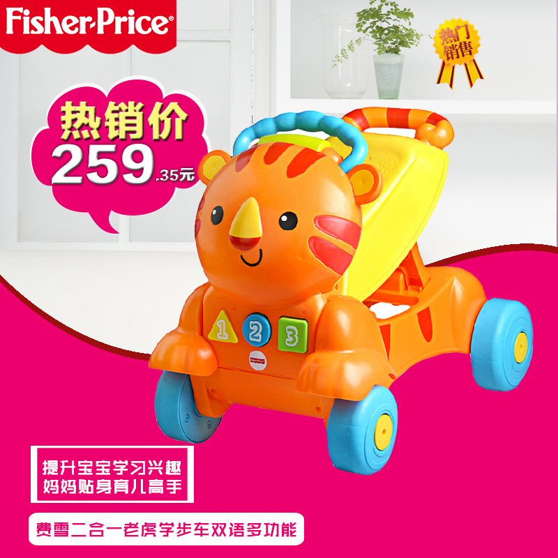 Tiger fisher combo walker bilingual fisher multifunctional baby stroller walker walker genuine