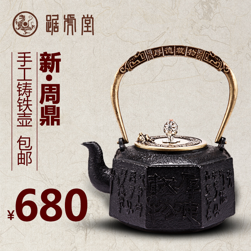 Tiger hall squat zhou ding gilt health iron kettle old iron pot uncoated iron oxide kung fu tea pot teapot boiling kettle