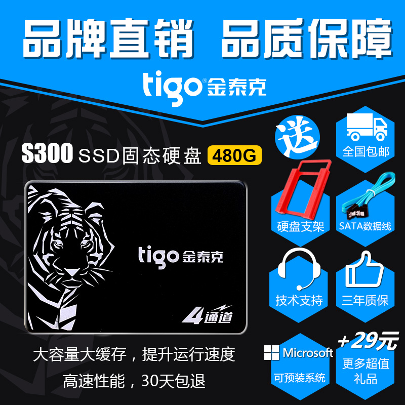 Tigo/kingtiger s300 480g large capacity high speed ssd solid state drive desktop notebook