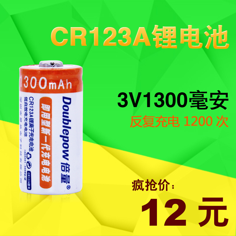 Times the amount of cr123a battery cr123a rechargeable lithium battery cr123a rechargeable coin cell battery 1300 mA