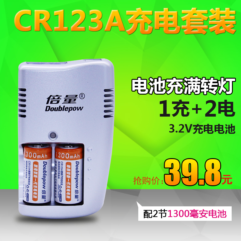 Times the amount of cr123a battery cr123a rechargeable lithium battery cr123a rechargeable coin cell battery kit kit