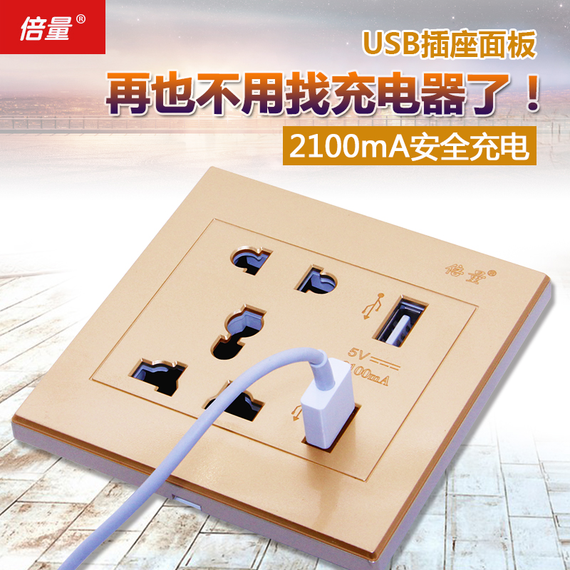 Times the amount of wall switch socket with usb socket usb five holes a5v20-bit transformer dc charging socket panel