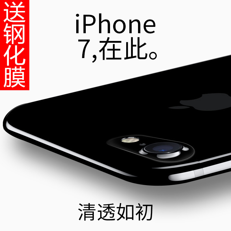 Times thinking 7Plus iphone7 apple phone shell mobile phone sets thin transparent black transparent blue comes with dust plug