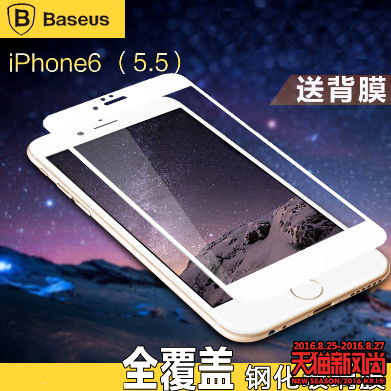 Times thinking iphone6s plus tempered steel membrane apple 6 tempered glass membrane film 5.5 film mobile phone film 0.2mm
