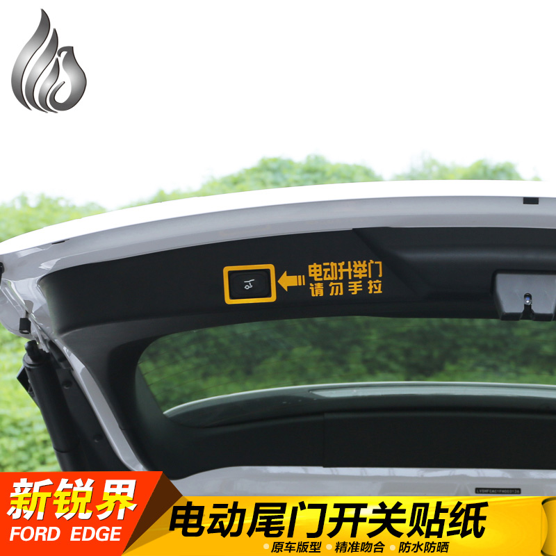 Tips posted dedicated sharp boundary tailgate 15-16 searing boundary modification trunk automatic lift door stickers