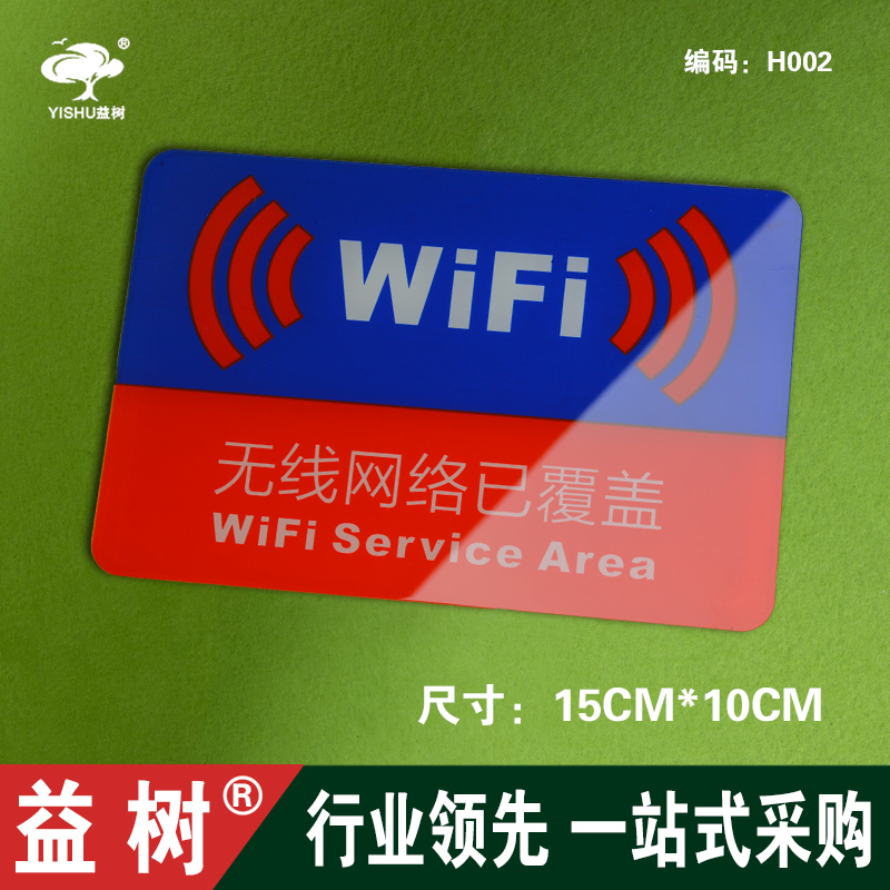 Tips wall stickers acrylic signs wifi free wifi wireless internet access wifi signs signage