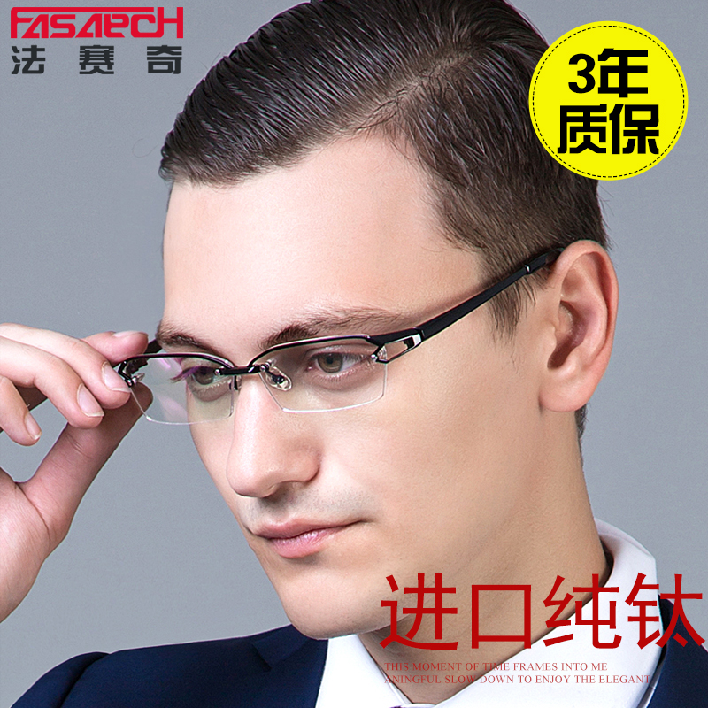 Titanium frames male myopia rimmed glassframe hipsters finished half frame eye box frames with glasses business