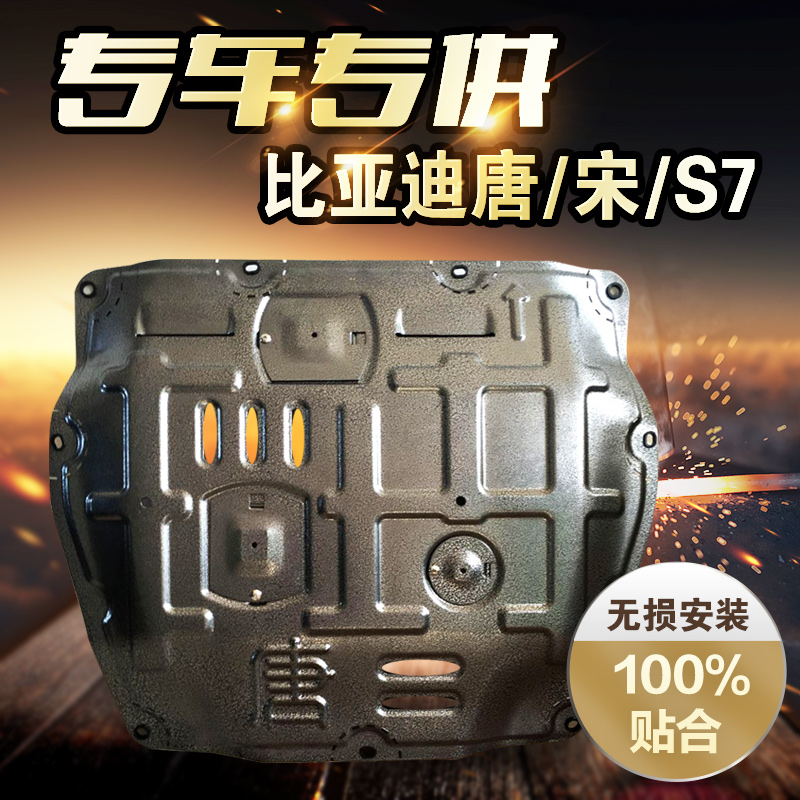 Titanium magnesium alloy engine guard dedicated byd speed sharp sirui s6 s7 g6 chassis shield under the tang and song