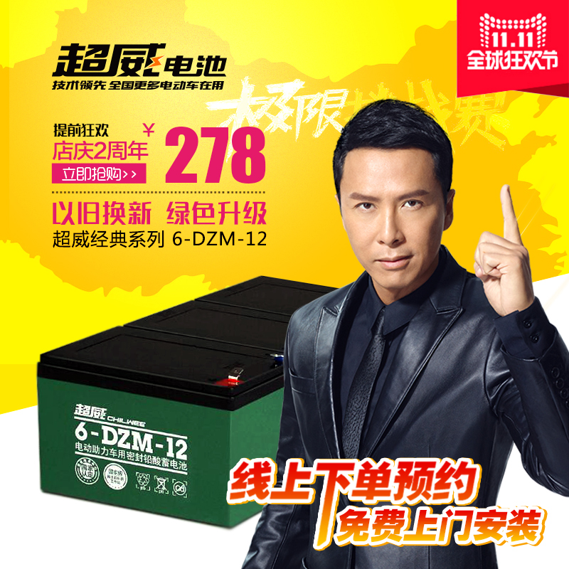 [Tm] chaowei 36v12ah battery (3 rats) lead acid battery electric car battery car Battery