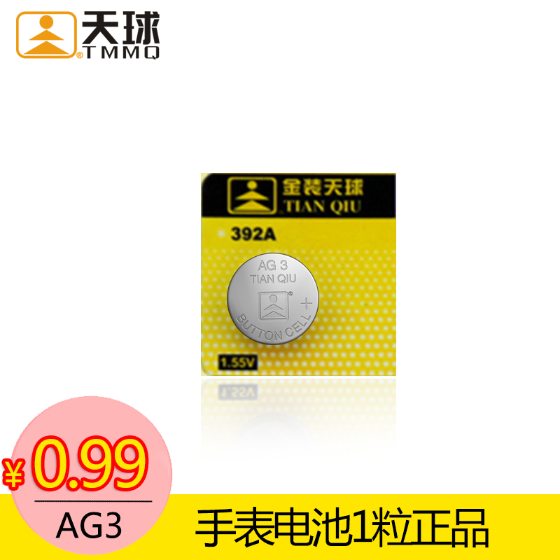Tmmq celestial gold ag3 lr41/384 button batteries thermometer electronic table called 1 120ç²genuine