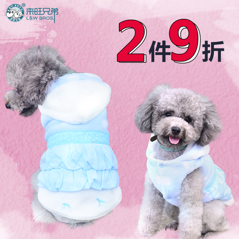 To wang brother teddy bichon schnauzer puppy small dog pet dog clothes fall and winter clothes princess dress