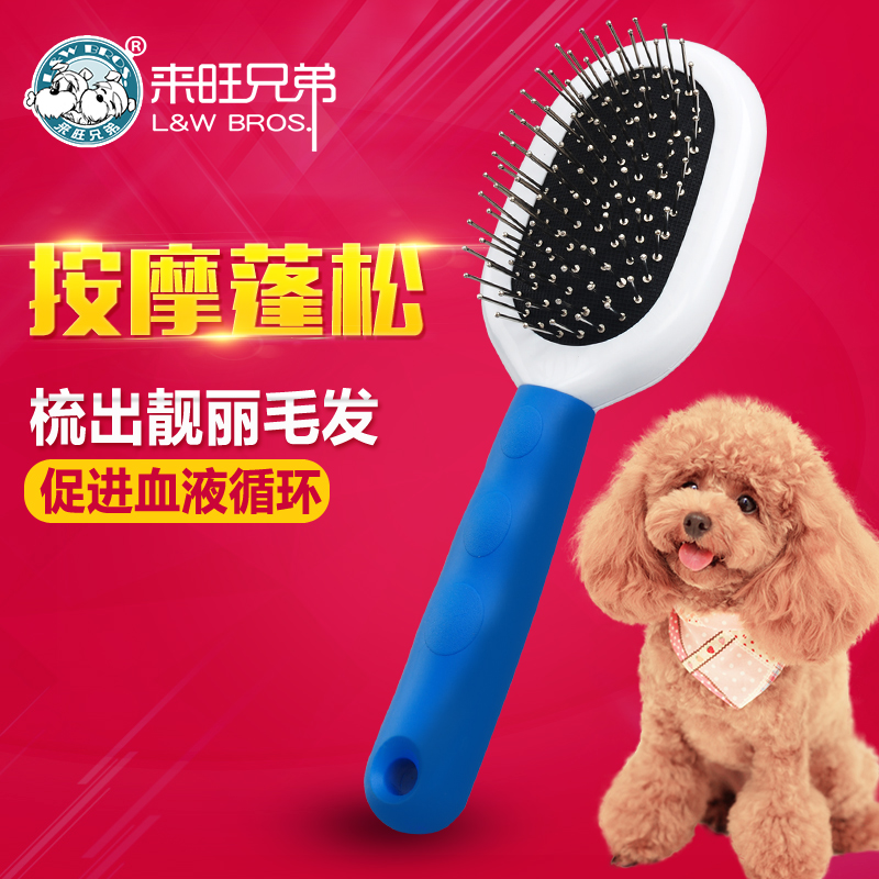 To wang brothers pinning comb pet dog cat comb comb comb dog brush dog comb beauty teddy bichon