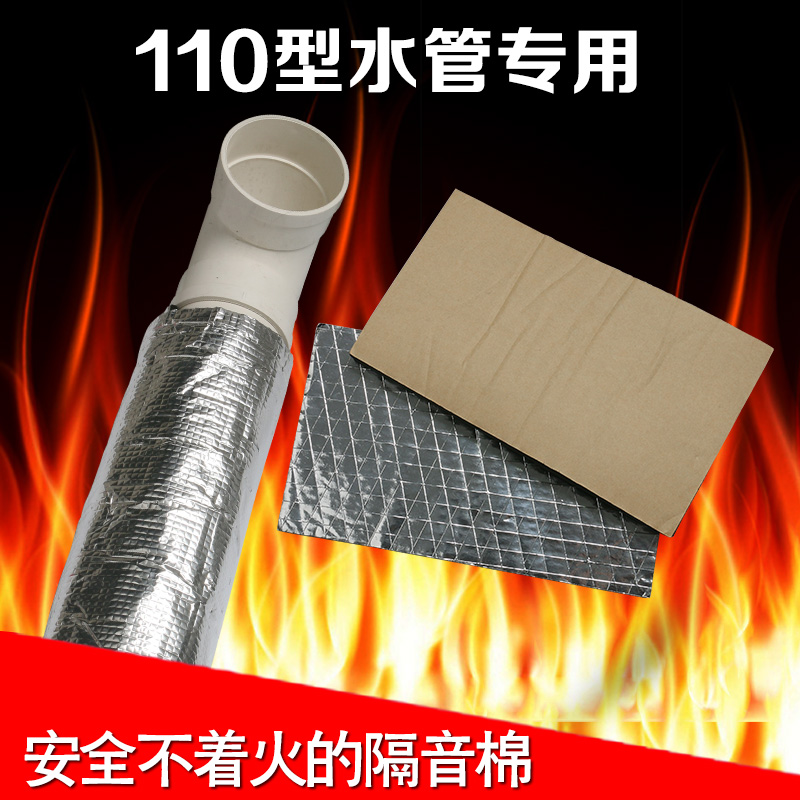 Toilet bathroom kitchen sewer pipe insulation cotton insulation pipe insulation foil insulation environmental absorbing cotton insulation trial price