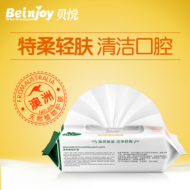 Tony yue shu yun baby wipes hand to mouth dedicated bagged baby wipes lid 80 pumping newborn children's products