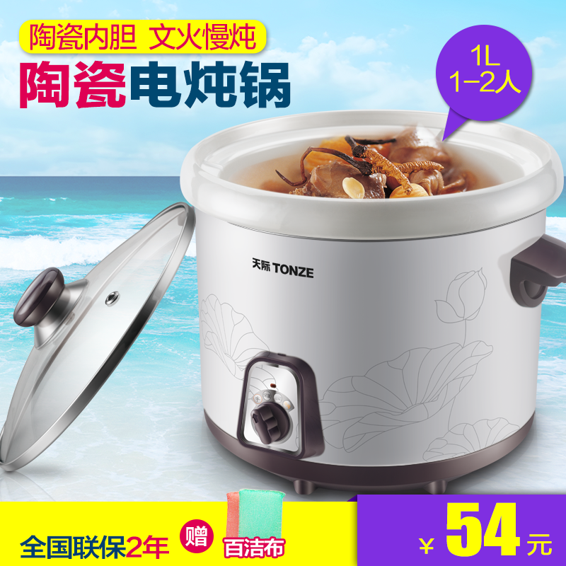 Tonze/skyline DDG-W310N mini porridge pot mini electric cooker porridge pot mini ceramic pot stew pot